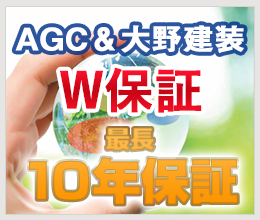 AGC&大野健装 最長10年保証