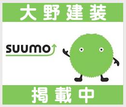 大野建装suumo掲載中