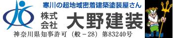 寒川・藤沢・横浜・小田原の外壁塗装はお任せ!大野建装