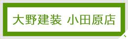 大野建装小田原店