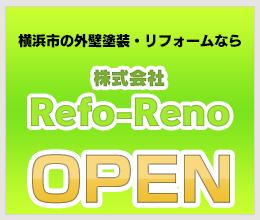 横浜のリフォームはリフォリノ