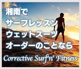 湘南でサーフレッスン・ウェットスーツオーダーのことならCorrective Surf'n' Fitness