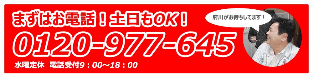 まずはお電話! 土日もOK! 0120-977-945