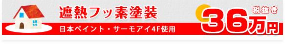 耐熱・耐寒・フッ素コース