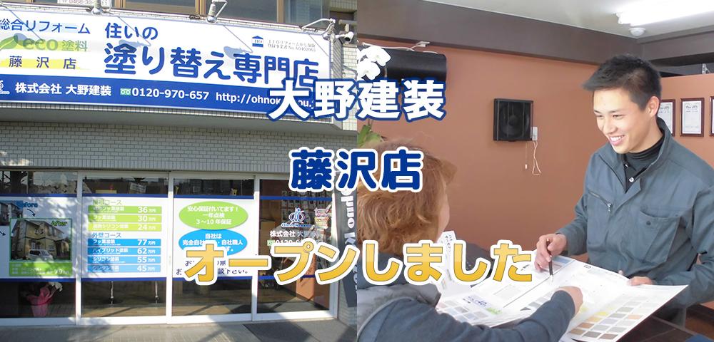 大野建装 藤沢店オープンしました!