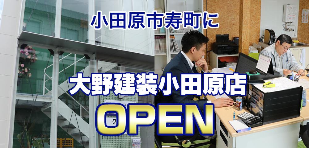 大野建装小田原店オープンしました!