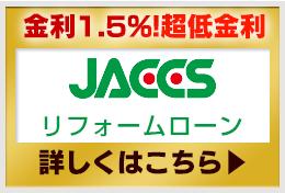 JACCS 住宅ローンご利用可能